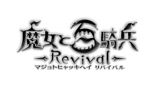 Le trailer PS4 de The Witch and the Hundred Knight: Revival
