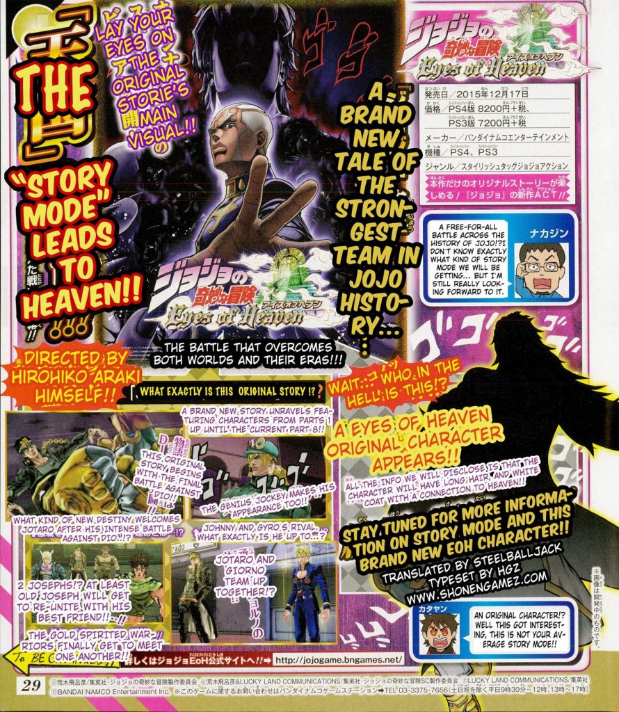 Jojo's eyes of heaven scan